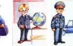 Классное час на тему профессии в начальной школе