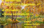Плещеев «осень наступила…» стихотворение 2 класс