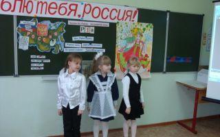 Внеклассное занятие 1 класс. родина