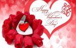 Классный час на «день святого валентина», 10-11 класс