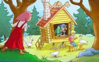 Сценарий сказки «гуси-лебеди» на новый лад