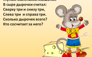 Математические загадки для дошкольников в стихах с ответами