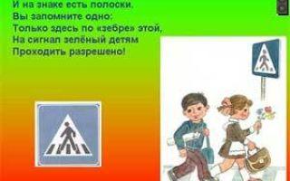 Педсовет по пдд в детском саду