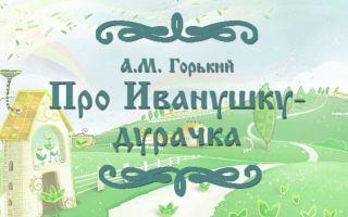 Русская народная сказка «про иванушку-дурачка» читать