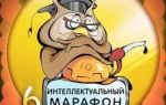 Интеллектуальный марафон для 4 класса с ответами