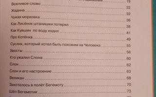 Мошковская «вежливое слово» текст