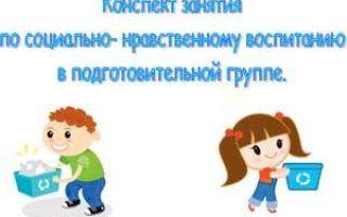 Конспект занятия в детском саду в подготовительной группе «мы такие разные — мальчики и девочки»