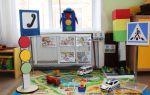 Конспект занятия по пдд в старшей группе в детском саду. знаки особых предписаний