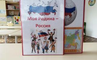 Материал по теме «россия — родина моя!» для 4 класса