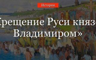 О празднике день крещения руси для детей