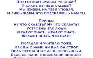 Последний звонок. выпускной