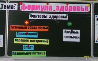 Классный час о труде, 1 класс