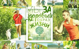 Проект «мы за здоровый образ жизни!»