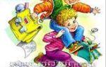 Смешные рассказы для школьников. рыцари