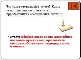 Интеллектуальная игра для 5 класса по русскому языку