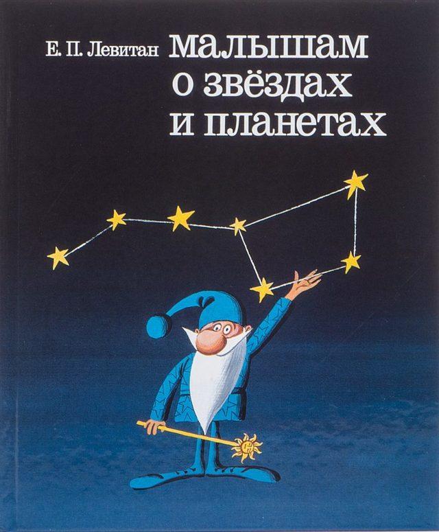 Викторины по астрономии для школьников 6-7 класса с ответами