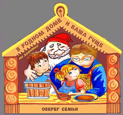 Внеклассное мероприятие в начальной школе «Каша - мать наша»