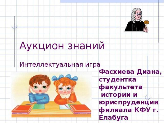 Интеллектуальная игра. Аукцион знаний для начальной школы, 3 - 4 класс