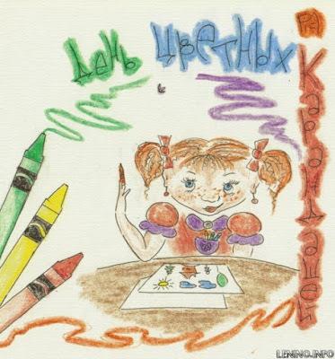 Праздник цветных карандашей в начальной школе. Сценарий
