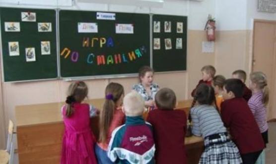 Игра по станциям для 1 класса начальной школы
