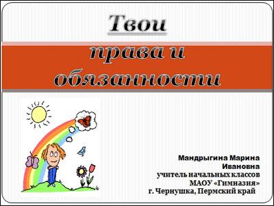 Классный час о правах и обязанностях ребенка, 4 класс