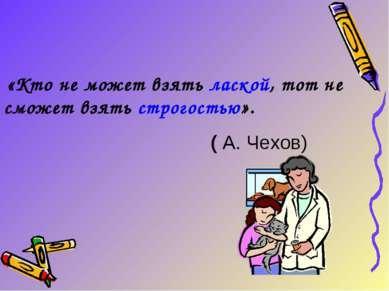 Родительское собрание «Как помочь ребенку хорошо учиться», 2 класс