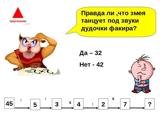 Интеллектуально- познавательная математическая игра для 4 класса. Сценарий