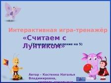 Конспект игровой программы для младших школьников 1-2 класса