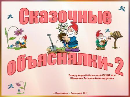 Литературная игра для 3 класса
