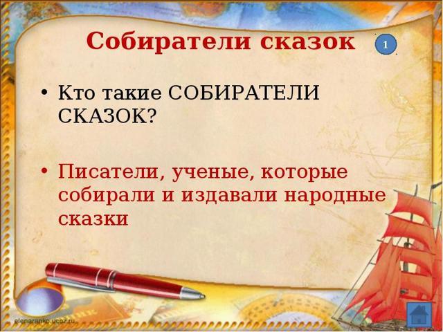Литературная игра викторина с ответами для 2 класса на тему: Сказки