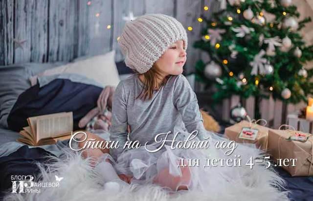 Новогодние стихи для детей. Новый год