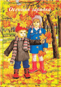 Конспект экскурсии в младшей группе осенью