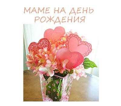 Подарок маме на день рождения своими руками