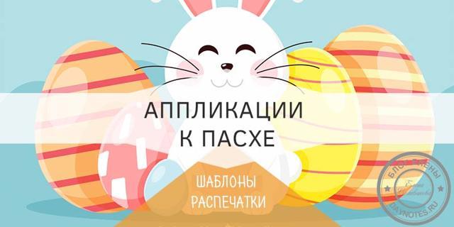 Аппликация по теме Пасха для детей 9-10 лет
