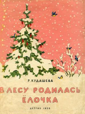 Новогодние стихи для детей. В лесу родилась ёлочка