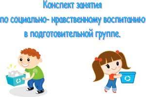 Конспект занятия в детском саду в подготовительной группе «Мы такие разные - мальчики и девочки»