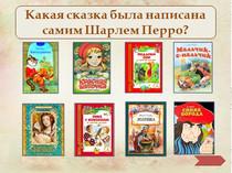 Внеклассное занятие по литературе в начальной школе, 4 класс