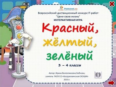 Игра викторина по ПДД для младших школьников 3 класса