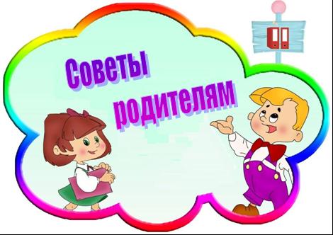Беседа с родителями 5 класса о периоде адаптации ребёнка в среднем звене