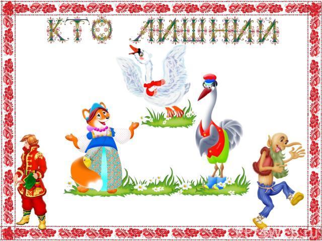 Игра путешествие для детей начальных классов, 3-4 класс