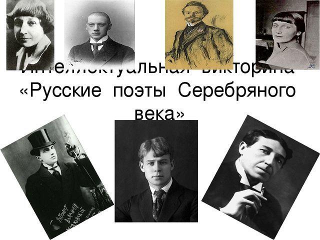 Викторина о поэзии и поэтах с ответами, 9-10 класс