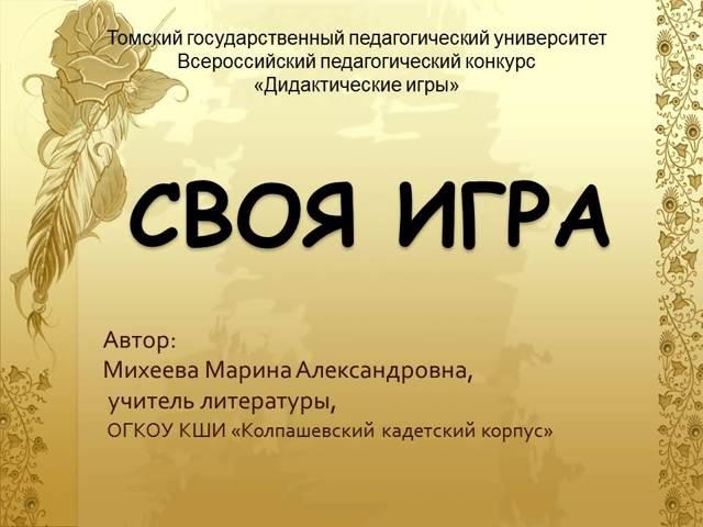 Игра викторина «Пушкин и его сказки», 5-7 класс