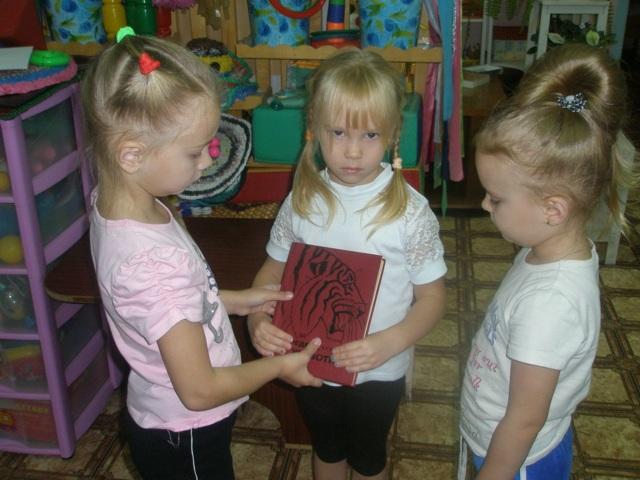 Конспект занятия на тему «Красная книга» в подготовительной группе