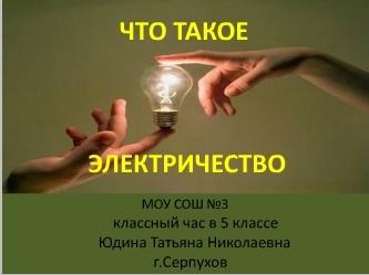 Игры по ОБЖ для учащихся 6 класса на тему «Электричество»
