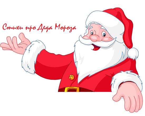 Новогодние стихи для детей. Где ждут Деда Мороза?