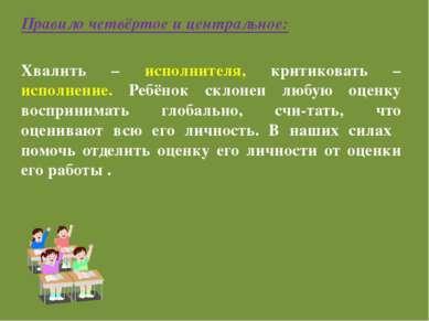 Родительское собрание, 2 класс. Первые школьные отметки