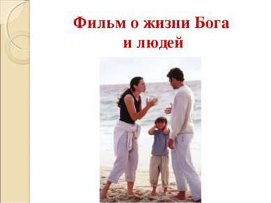 Родительское собрание «Решение конфликтных ситуаций», 1 класс
