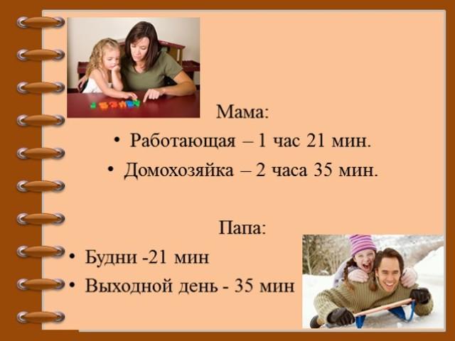 Родительское собрание, 3 класс. Организация досуга детей в семье