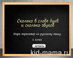 Игры со словами для начальной школы