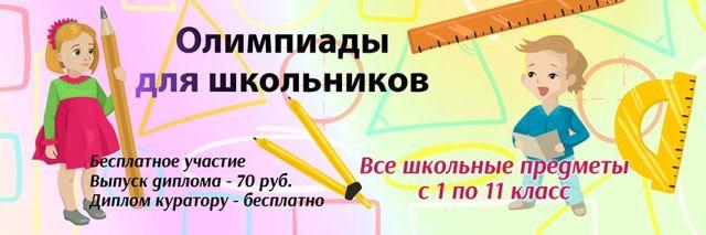 Конкурсы на сайте для воспитателей, учителей